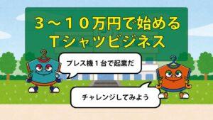 【実践編】初期投資3~10万円で始めるTシャツビジネス【起業】