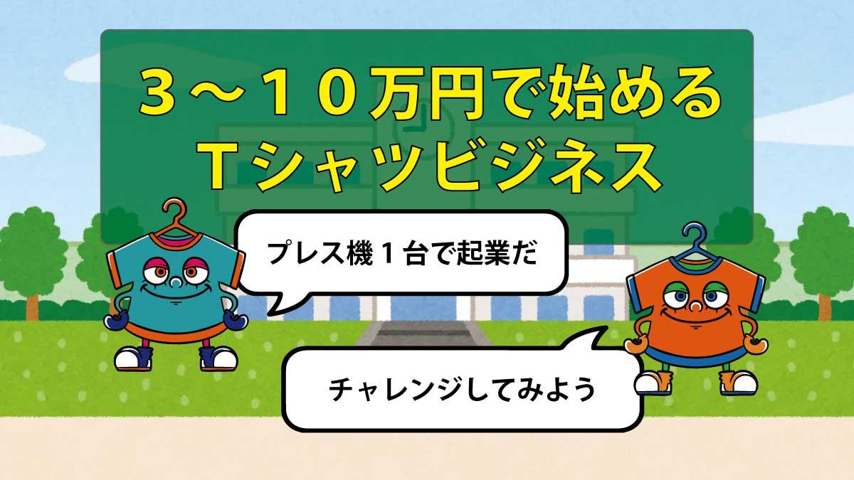 3~10万円で始めるTシャツビジネス