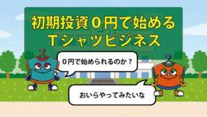 【実践編】初期投資0円で始めるTシャツビジネス【起業】
